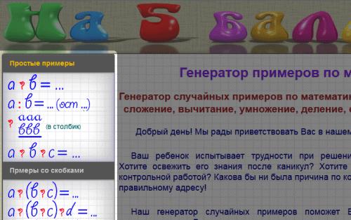 Выбор вариантов математических примеров в меню генератора