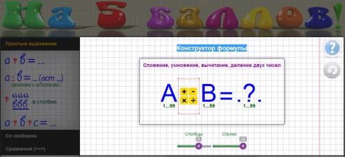 Конструктор формулы генератора примеров по математике