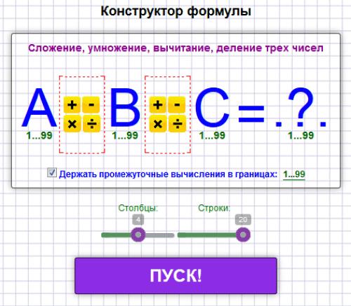 Так выглядит формула генератора примеров по математике