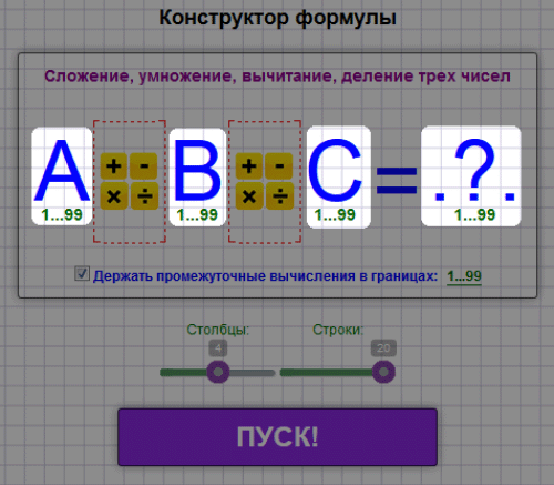 Числа в генераторе примеров отображаются буквами A, B, C, D и т.д.