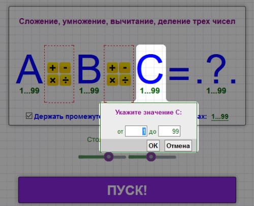 Пример задания диапазона чисел для генератора примеров