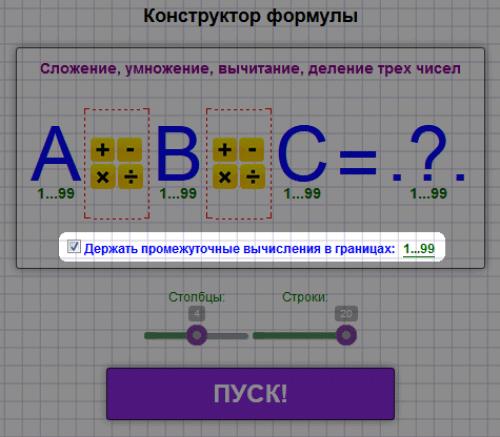 Эта опция позволяет ограничить промежуточные вычисления случайных примеров по математике