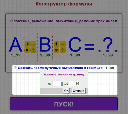 Пример задания границ промежуточных вычислений в генераторе случайных примеров по математике