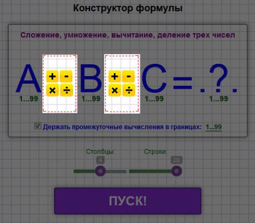 Математические знаки, доступные для настройки в формуле генератора примеров