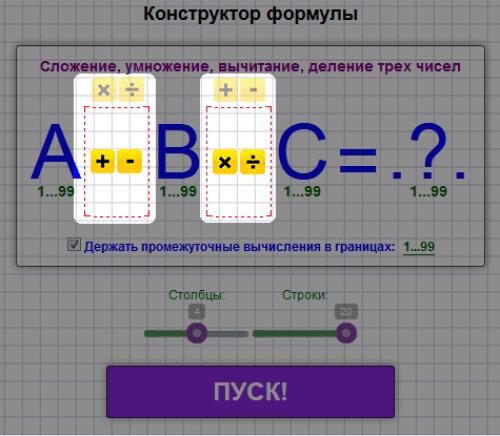 Отключенные и используемые математические знаки в формуле