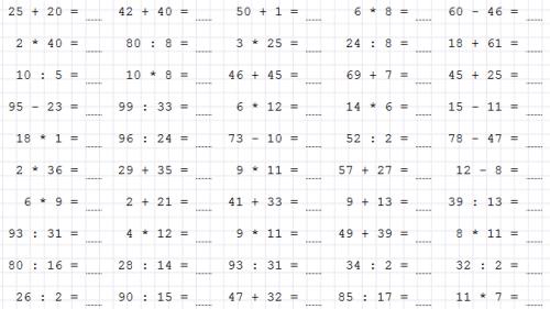 Пример вывода результатов генератора случайных примеров по математике