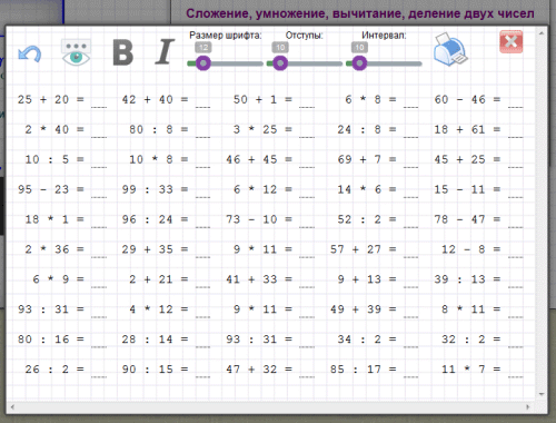 Окно с результатом работы генератора примеров по математике