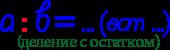 Примеры на деление с остатком